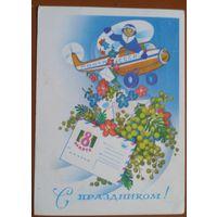 Папулин М. С праздником 8 Марта. 1980 г. ПК прошла почту.