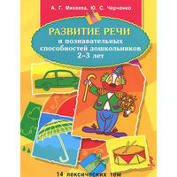 Развитие речи и познавательных способностей дошкольников 2-3 лет. 14 лексических тем