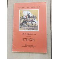"""А.С.Пушкин""""СТИХИ""""\04"""
