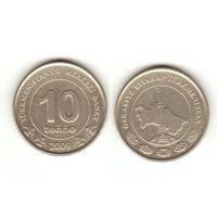 10 тенге 2009
