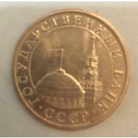 Монета 5 рублей 1991г