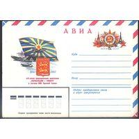 1982 - Конверт АВИА - Нормандия-Неман