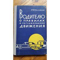 Водителю о правилах и регулировании движения 1966