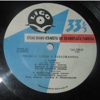 "Арно Бабаджанян - Песни И Танцы Арно Бабаджаняна (1959, LIGO, 8"", EP)"