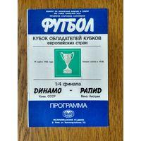 Динамо (Киев)-Рапид (Вена)-1986
