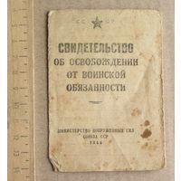 Свидетельство об освобождении от воинской обязанности образца 1946 года