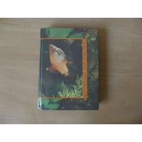 Волшебный мир аквариума. Серов. 190 с