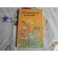 Почитаем вместе. Книга для воспитателей детских садов.