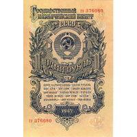 СССР, 1 рубль, 1947 г. (15 лент)