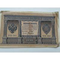 1 рубль 1898г. последний выпуск СОВЕТСКОГО ПРАВИТЕЛЬСТВА. без МЦ.
