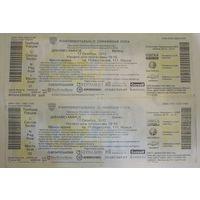Билет на матч чемпионата КХЛ сезона 2012/13 Динамо-Минск - Витязь