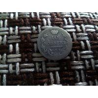 10 коп 1819 СПБ ПС + 5 коп 1838 СПБ НI (Две нечастые монетки, по цене одной !!! )