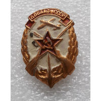 Значок. ДОСААФ СССР #0297