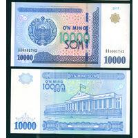 Узбекистан 10000 сум 2017 UNC серия АА