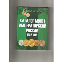 Каталог монет императорской России 1682-1917 3 выпуск 2018 год