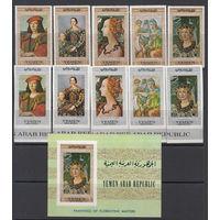 Живопись. Йемен. 1967. 5 марок с/з, 5 марок б/з и 1 блок (полный комплект). Michel N 502-506, бл58 (33,5 е)
