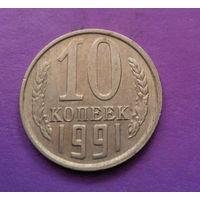 10 копеек 1991 М СССР #04