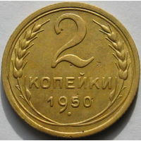 2 копейки 1950, 1940, 1936, 1931