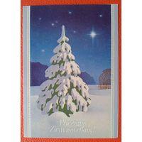 Плотка А. С Рождеством и Новым годом. Рига. 1989 г. Двойная. Подписана.
