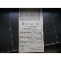 Certificat de Botez 1947 г.