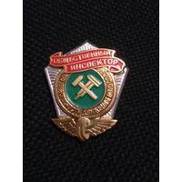 Общественный инспектор МПС СССР накладной