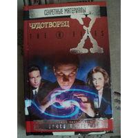 Книги серии (Секретные материалы) (Чудотворец).На основе телесериала Криса Картера.