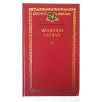 Валянцін Таўлай - Выбраныя творы