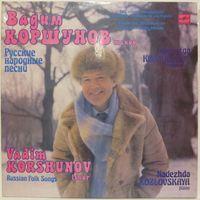 Вадим Коршунов - Русские народные песни (2LP)