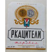 Этикетка. СССР. 0069