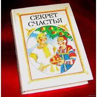 Секрет счастья.Составитель А.И.Гурский,худ.Н.В.Сустова.