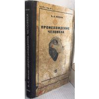 Жуков Б.С. Происхождение человека. - М.; Л.: Медиздат, 1931