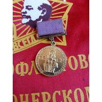 Медаль. ВДНХ СССР. За успехи в народном хозяйстве АУКЦИОН С 1 РУБЛЯ