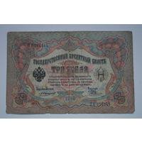 Распродажа ,3 рубля 1905 Коншин - Родионов ОА 271345