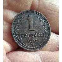 1 копейка 1924 г Штемпель 1.2 Пореже Сохран