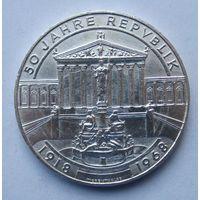 Австрия 50 шиллингов 1968 50 лет Республике