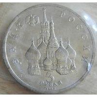 3 рубля 1992 750 лет победы Александра Невского (пруф)