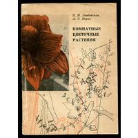 П. Левданская. Комнатные цветочные растения. 1967 (Д)