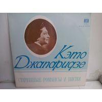 Кэто Джапаридзе. Старинные романсы и песни LP