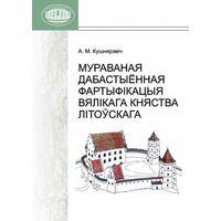 Мураваная дабастыённая фартыфікацыя Вялікага Княства Літоўскага