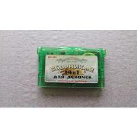 Картридж GameBoy Advance Сборник 2 14 в 1 для девочек