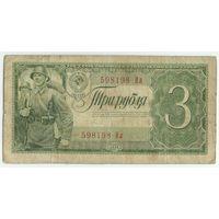 СССР, 3 рубля 1938 год, серия Ил