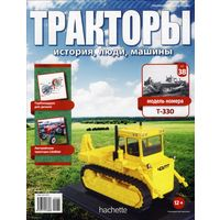 Тракторы: История, люди, машины 38 Т-330 куплю журна