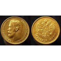 5 рублей 1899 ФЗ отличное коллекционное состояние