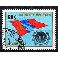 1971 Монголия. Год расового равноправия