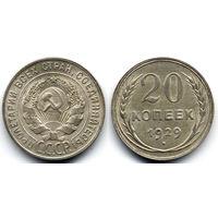 20 копеек 1929, СССР, Штемпельный блеск, коллекционное состояние!