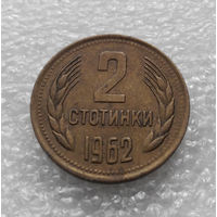 2 стотинки 1962 Болгария #05