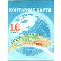 Контурные карты 10 класс -Общая география-2007 год