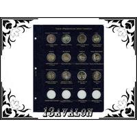 Лист для юбилейных монет 2 Евро Федеральные земли Германии КоллекционерЪ в альбом Коллекционер EURO