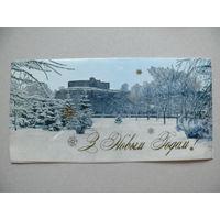 С Новым годом! (на белорусском языке), двойная, подписана (малотиражная открытка).