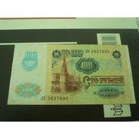 100 рублей 1991(4)